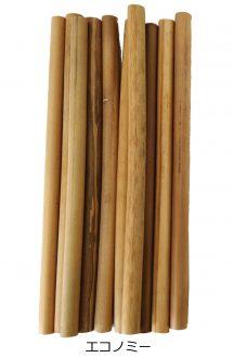 エコノミーバンブー(竹)ストロー