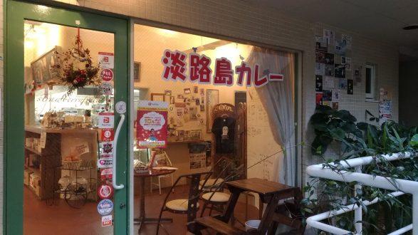 淡路島カレー&カフェ『ストロベリーフィールド』
