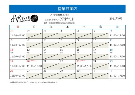 202109営業日カレンダー